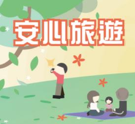 安心旅遊專案(109/10/31截止)
