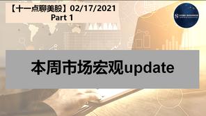 【十一点聊美股】本周市场宏观update 02.17.2021 (Part1)