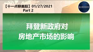 【十一点聊美股】拜登新政府对房地产市场的影响。 01.27.2021( Part 2)
