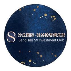 沙丘国际-硅谷投资俱乐部