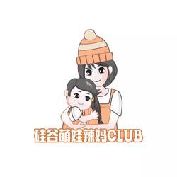 辣妈萌娃俱乐部