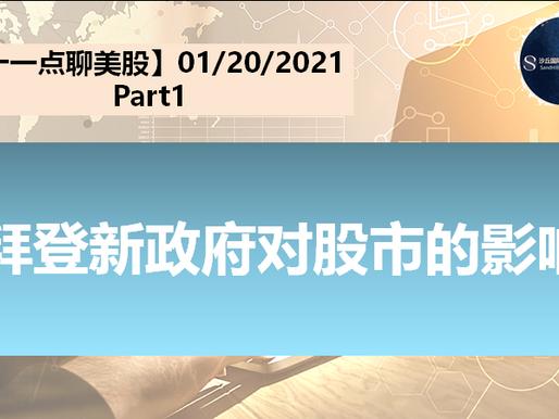 【十一点聊美股】拜登新政府对股市会有什么影响? 01.20.2021( Part 1)