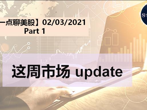 【十一点聊美股】这周市场 update 02.03.2021( Part 1)