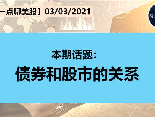【十一点聊美股】债券与股市的关系 03.03.2021 (Part2)
