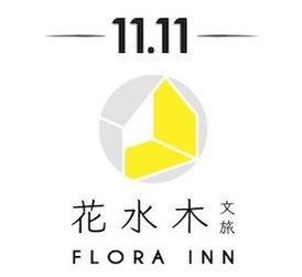 【花水木文旅】雙十一購物季 11/9~11/22登場