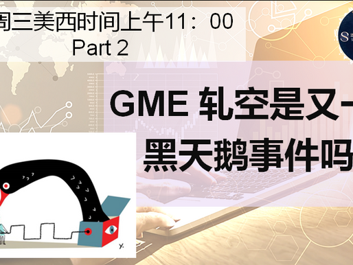 【十一点聊美股】GME 轧空是又一个黑天鹅事件吗?  02.03.2021( Part 2)