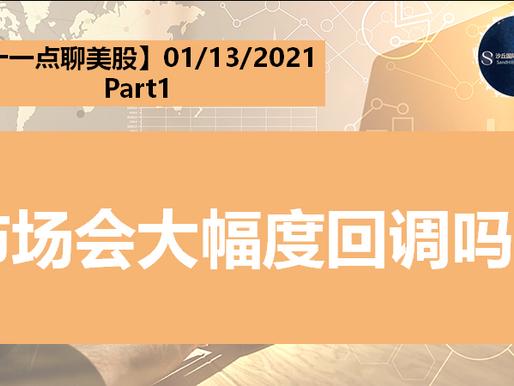 【十一点聊美股】市场会大幅度回调吗?01/13/2021( Part 1)