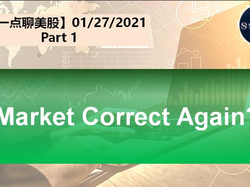 【十一点聊美股】Market Correct Again? 01.27.2021( Part 1)