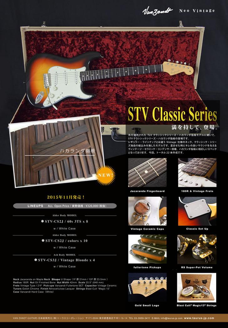 STV_classic_series.jpg