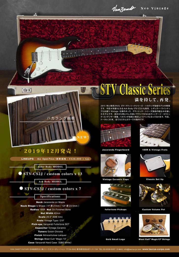 STV_classic_series2019.jpg