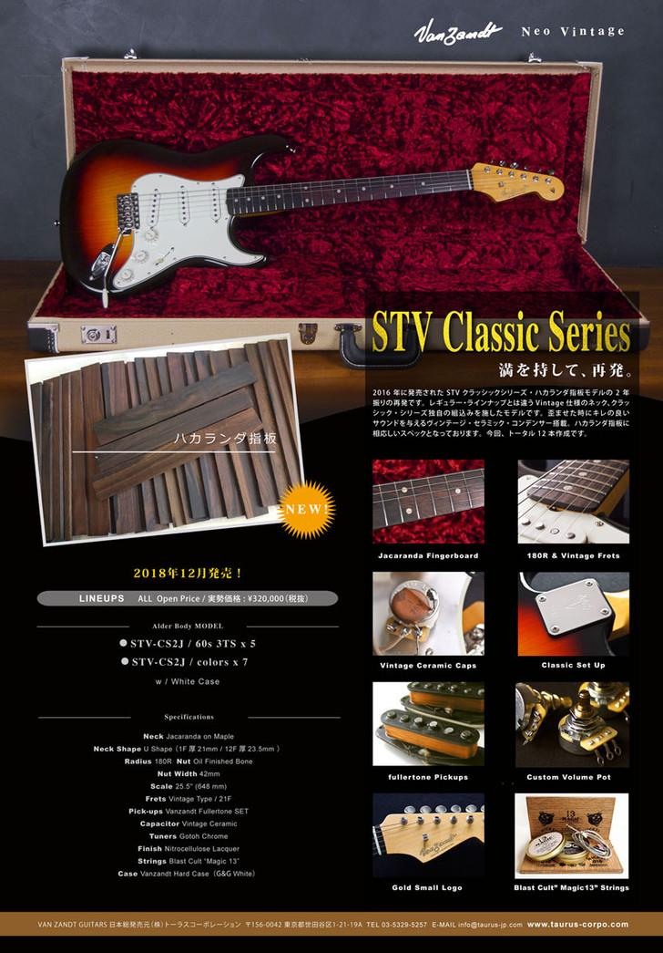STV_classic_series2018.jpg