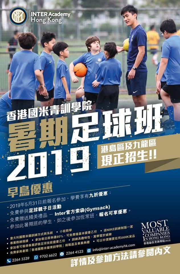 暑期足球班(3-4歲九龍班)
