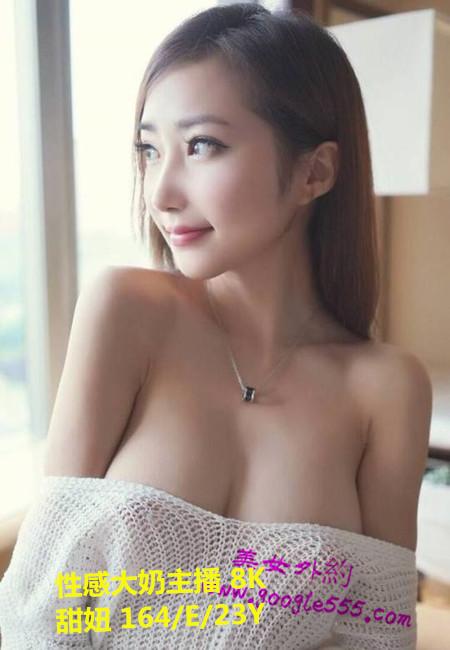 甜妞 164/E/23Y 性感大奶主播 6000