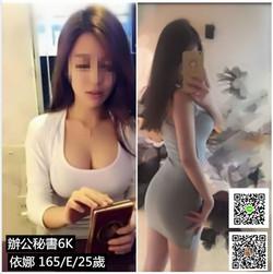 依娜 165/E/25y 服飾店正妹 6000