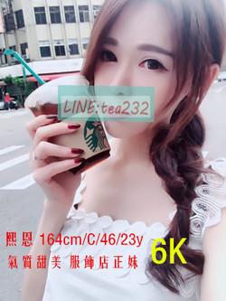 熙恩 164/C/23y 服飾店正妹 5000