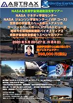 20200520-27NASA&宇宙関連施設見学ツアー20200127.png
