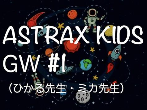ASTARX KIDS GWスペシャル#1 (レベル1・ひかる先生&ミカ先生)