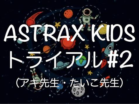 ASTRAX KIDS トライアル #2(レベル2・アキ先生・たいこ先生)
