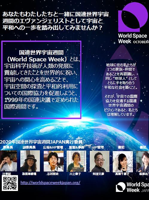 国連世界宇宙週間JAPANエヴァンジェリスト(すでにピンバッチあり)