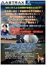ロシアMiG-29成層圏宇宙ツアー.jpg