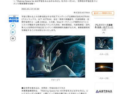 株式会社ASTRAXと株式会社アドレクス、 世界初の宇宙広告コンテンツ開発事業始動に向け業務提携契約を締結