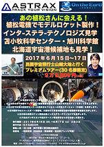 Hokkaido2017-1.jpg