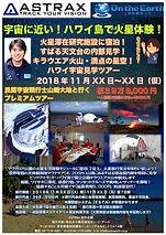 ハワイ島火星旅行体験ツアー2018チラシ.jpg