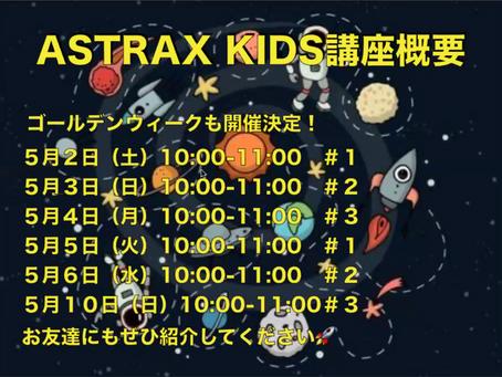 GWは毎日ASTRAX KIDSスペシャル!無料!