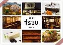 鎌倉100年の蔵カフェ&バーtsuu 公式Facebookページ