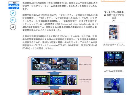 ASTRAX、民間による宇宙開拓のための 宇宙サービスプラットフォーム始動