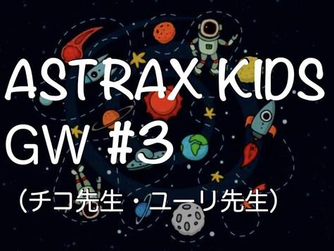 ASTRAX KIDS GWスペシャル#3(レベル3・チコ先生&ユーリ先生)