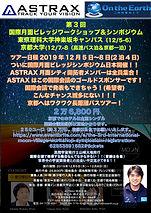 チラシ20191205第3回国際月面ビレッジシンポジウム参加ツアー.jpg