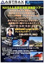 9月14日版アメリカ西海岸宇宙ツアー.jpg