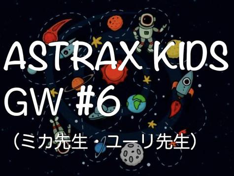 ASTRAX KIDS GWスペシャル#6(レベル3・ミカ先生&ユーリ先生)