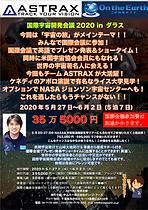 20200527-0602国際宇宙開発会議2020ツアー20200127.png