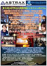 ASTRAX民間宇宙ビジネスシンポジウム2018チラシ.jpg