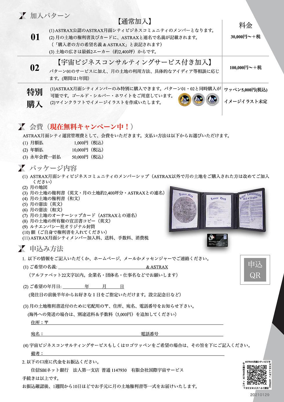 ASTRAX月面シティパンフレット(ビジネスコミュニティ)_20210129.0