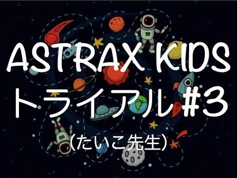 ASTRAX KIDS トライアル #3(レベル3・たいこ先生)