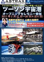 ツーソン宇宙港オープニングセレモニー1.png