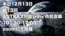 本日!第13回ASTRAX月面シティ市民会議
