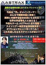 国際宇宙開発会議2019ツアー(20181024).jpg