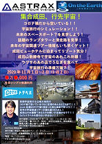 202011成田空港見学ツアー.jpg