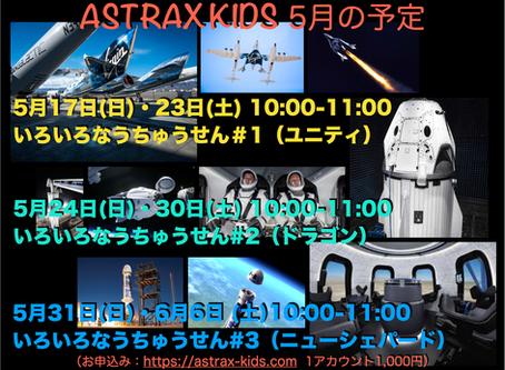 ASTRAX KIDS5月講座お申込みはこちら!