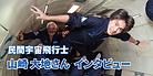 suzuki_yamazakisama_interview.png