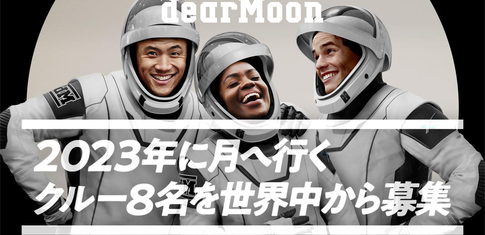 dearMoon