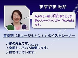 増山ミカ(ミカ先生)
