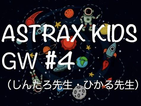 ASTRAX KIDS GWスペシャル#4(レベル1・しんたろ先生&ひかる先生)
