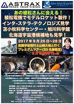 Hokkaido2017-2.jpg