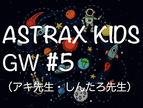 ASTRAX KIDS GWスペシャル #5 (レベル2・アキ先生&しんたろ先生)