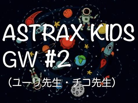 ASTRAX KIDS GWスペシャル#2(レベル2・ユーリ先生&ちこ先生)